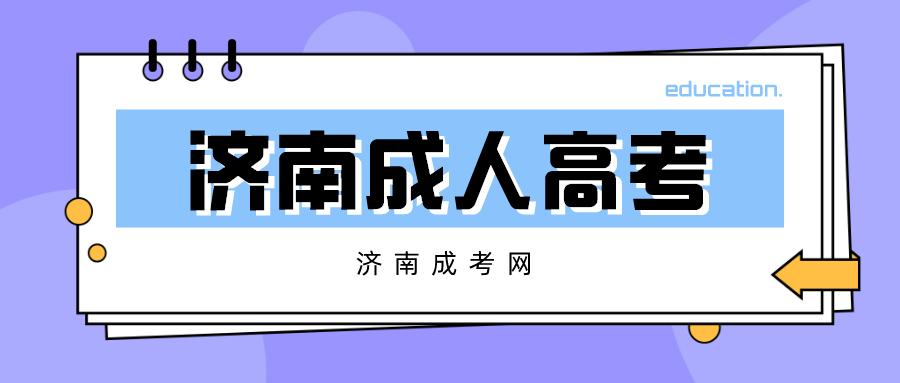 济南成人高考录取查询
