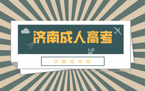 山东省济南市成人高考