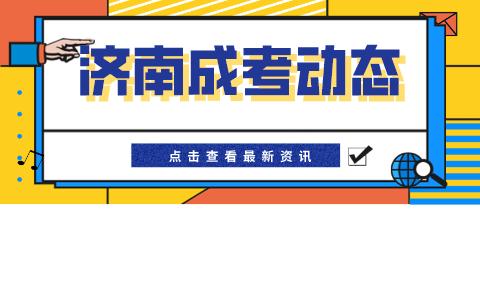 2021年山东济南成人高考考试时间