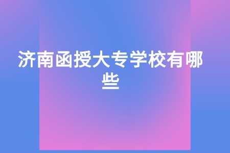 济南函授大专学校有哪些