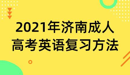 2021年济南成人高考英语复习方法