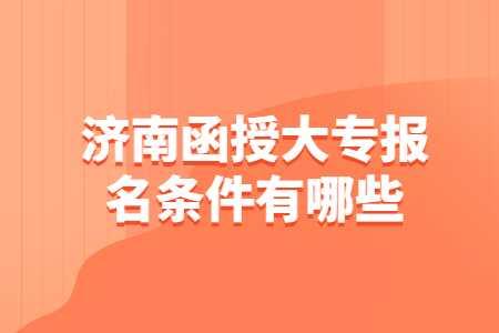 济南函授大专