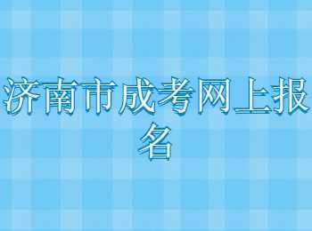 济南市成考网上报名