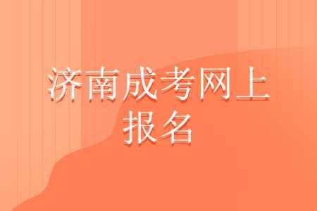 济南成考网上报名