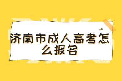 济南市成人高考
