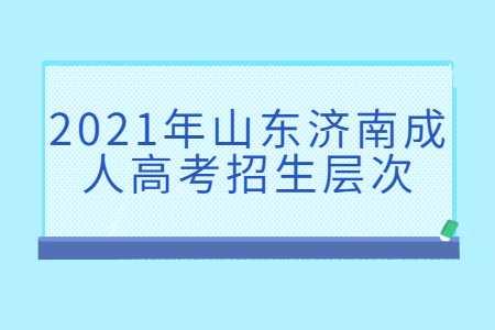 山东济南成人高考