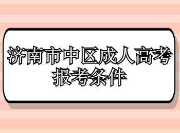 济南市中区成人高考