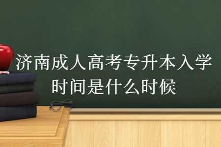 济南成人高考专升本入学时间